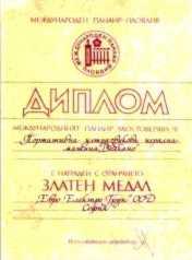 Диплом о награждении